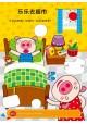 Kids  Sticker Activities Workbook (Creativity/Language Learning/Maths/Logical Thinking) 2-3Y