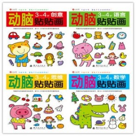 Kids  Sticker Activities Workbook (Creativity/Language Learning/Maths/Logical Thinking) 3-4Y-4Books