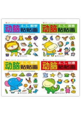 Kids  Sticker Activities Workbook (Creativity/Language Learning/Maths/Logical Thinking) 4-5Y-4Books