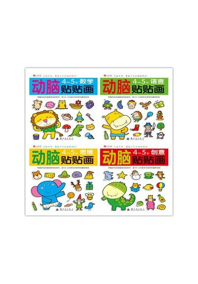 Kids  Sticker Activities Workbook (Creativity/Language Learning/Maths/Logical Thinking) 4-5Y-4Books