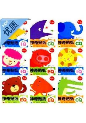 Kids  Sticker Activities Workbook (IQ/EQ/CQ) 2-5Y-9Books