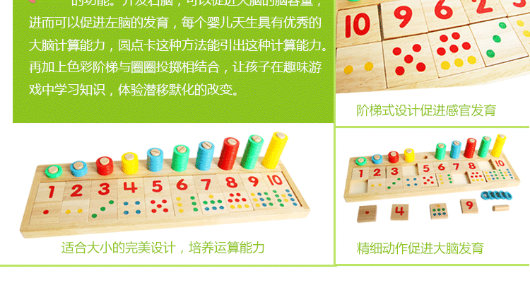 Educational wooden toys teaching logarithm version kids early learning